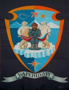 Barendsgurg - Crest